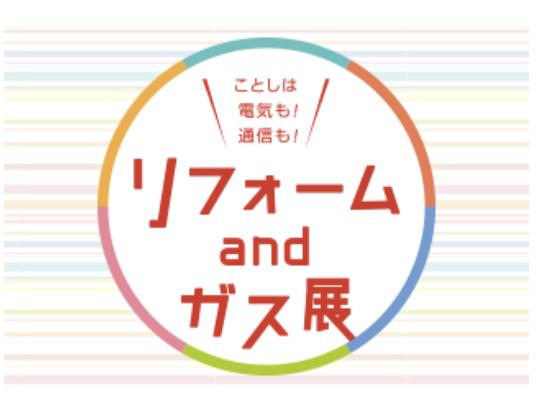 【イベント】お弁当実演@鳥取地区第55回リフォーム&ガス展