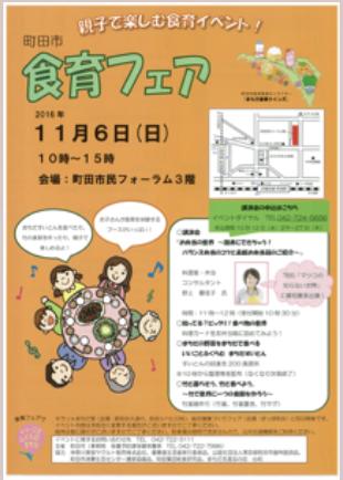 【イベント】11/6町田市食育フェアにて講演会