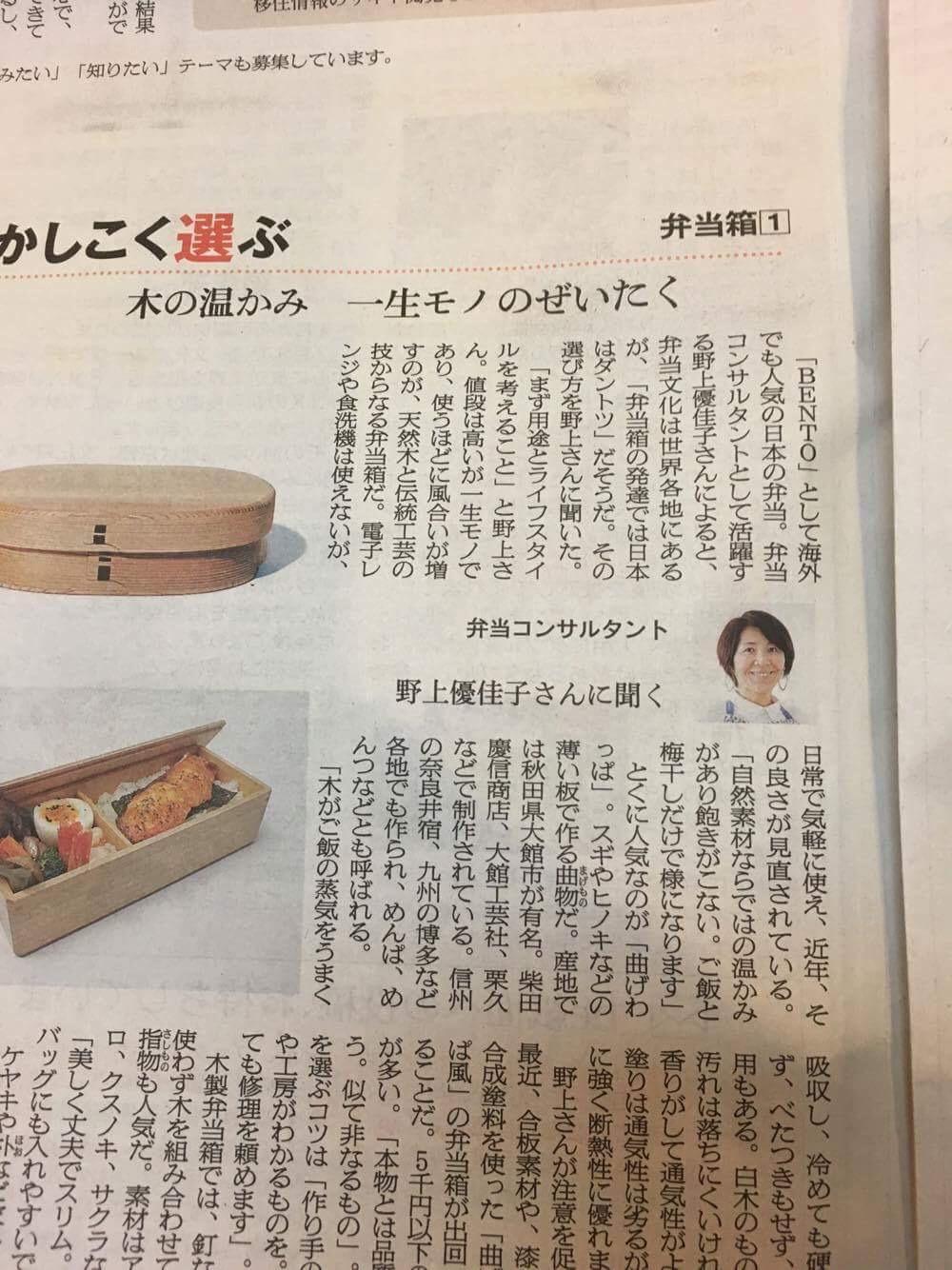 【新聞】朝日新聞be「かしこく選ぶ 買い物指南」(4/22号)