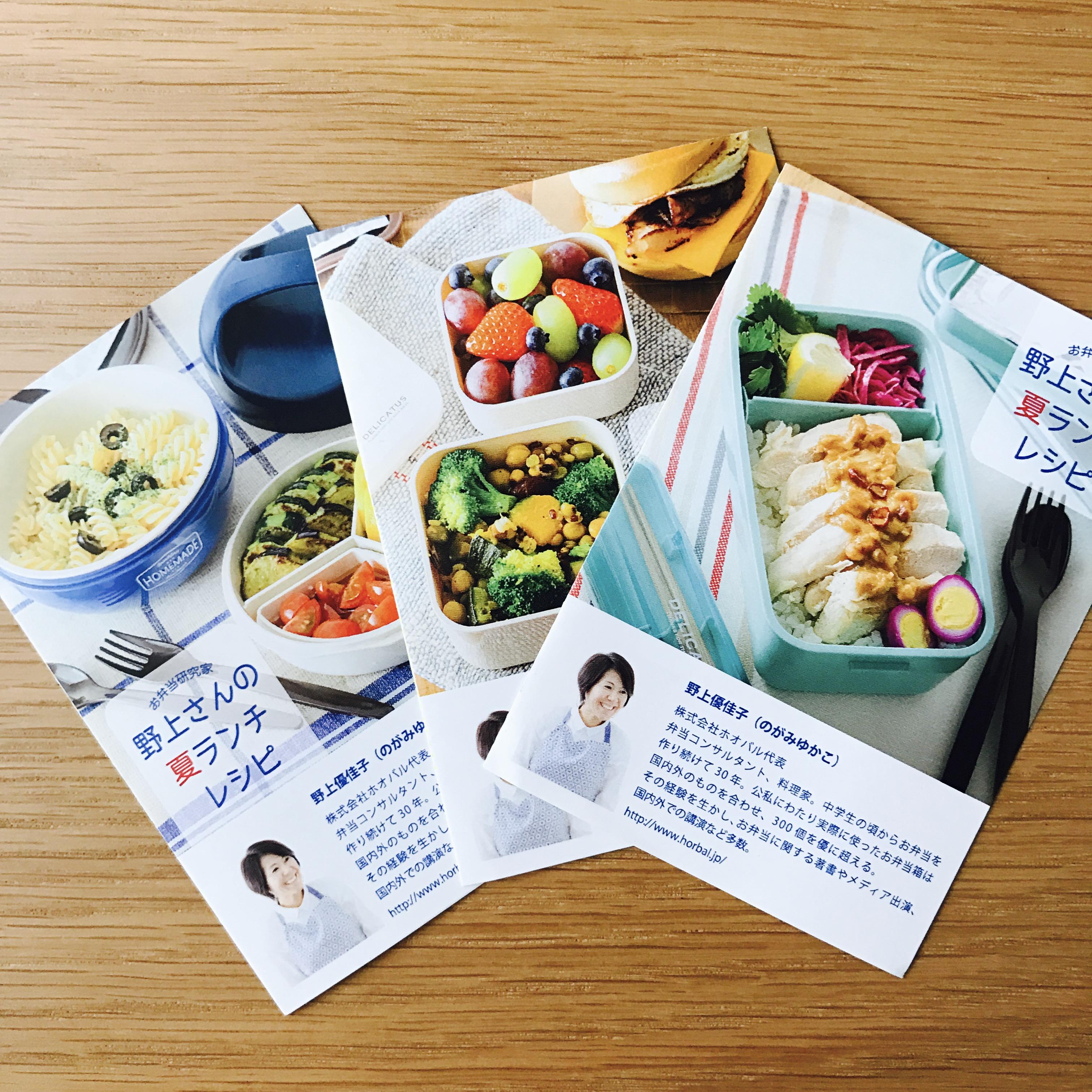 渋谷LOFT他で夏のお弁当箱特集開催中